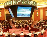 中国科技产业化促进会主办 第二届军民融合院士高端论坛