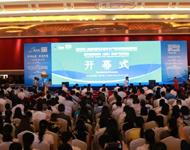 2018第二届海南国际高新技术产业及创新创业博览会 开幕式