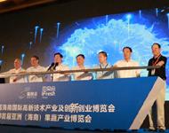 2018第二届海南国际高新技术产业及创新创业博览会