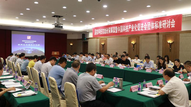 2018年7月27日科技产业化创新示范基地评价规范》团体标准研讨会在京召开 会场