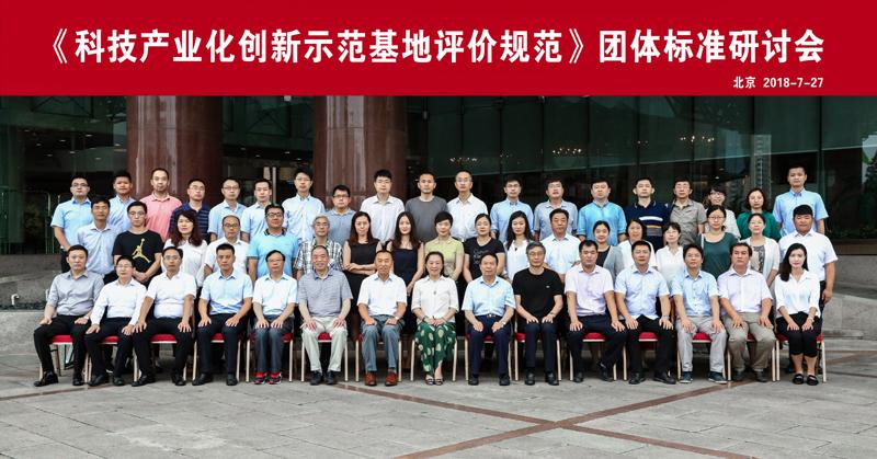 2018年7月27日科技产业化创新示范基地评价规范》团体标准研讨会在京召开