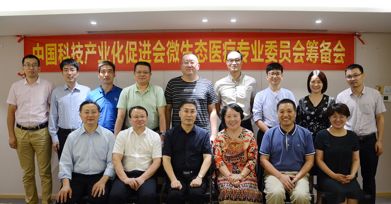 2018年8月26日中国科技产业化促进会微生态专业委员会筹备会议顺利召开