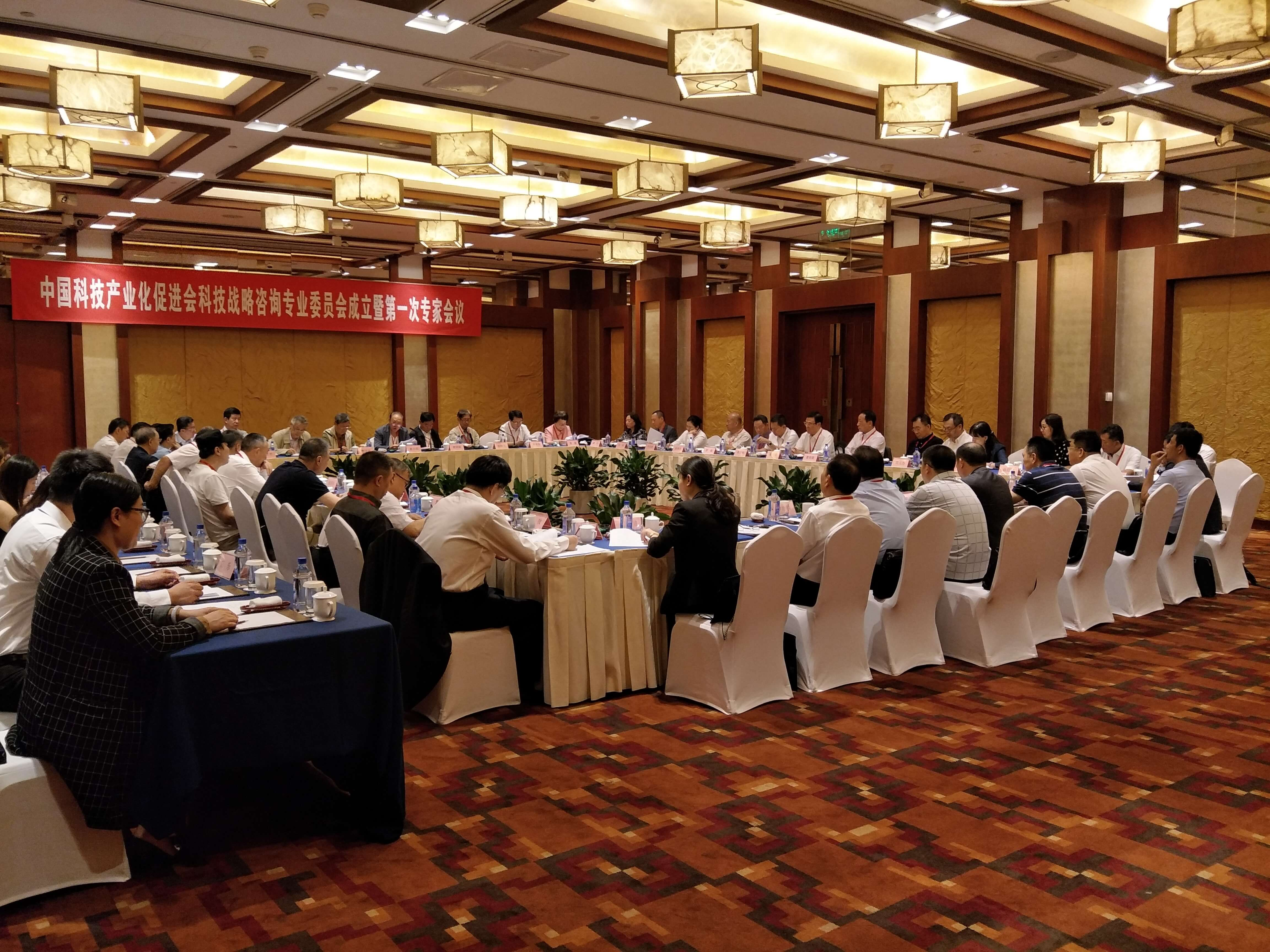 2018年9月15日中国科技产业化促进会科技战略咨询工作委员会成立大会