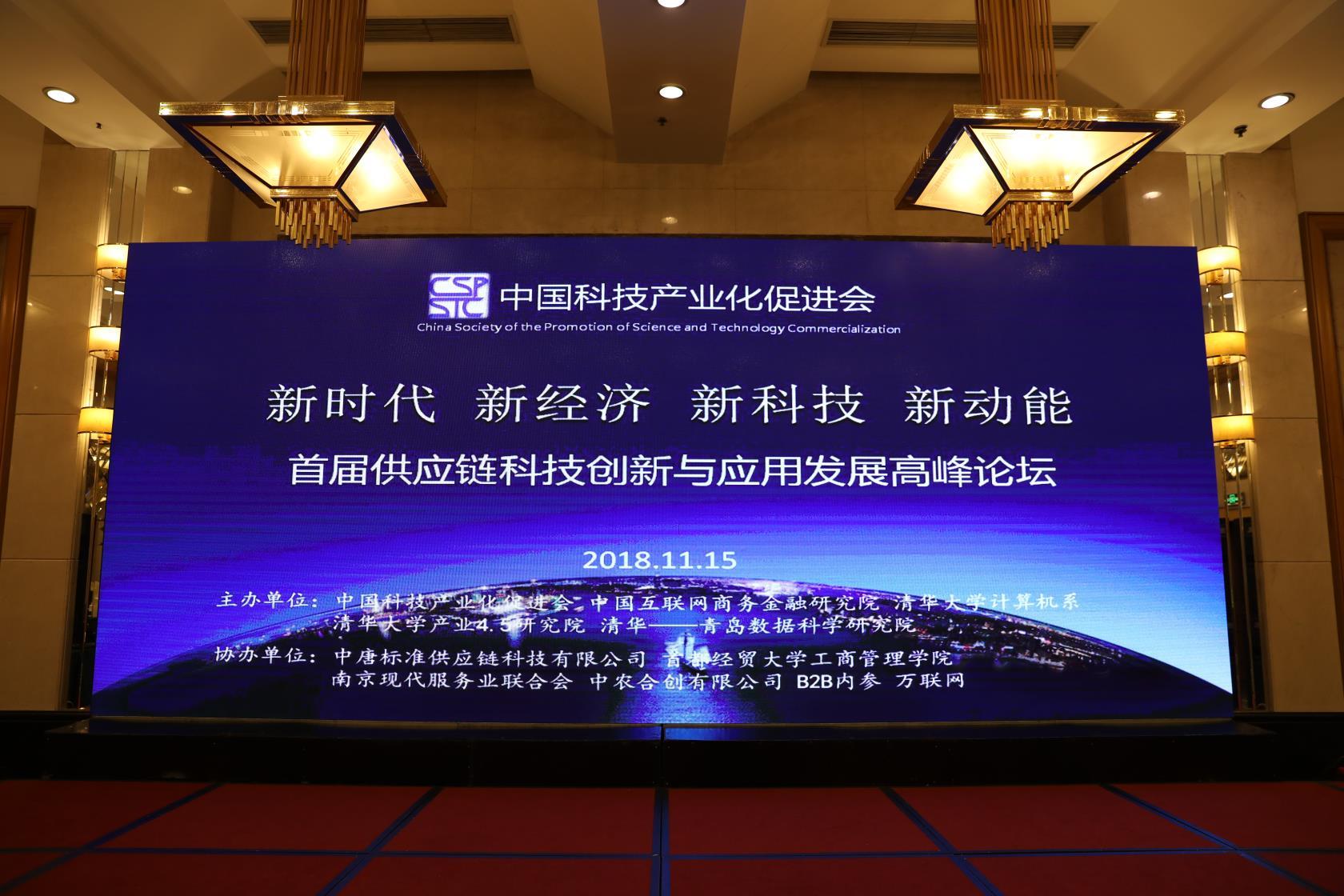 中国科技产业化促进会首届供应链科技创新与应用发展高峰论坛