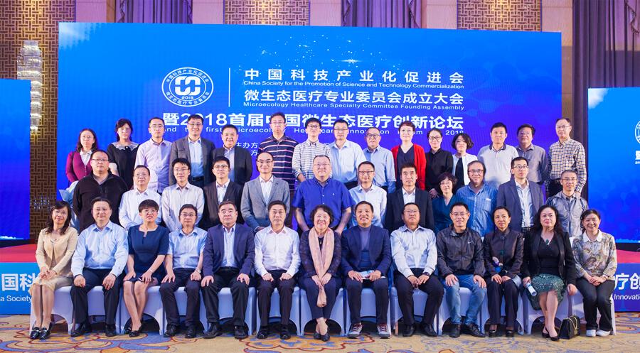 2018年11月9日中国微生态医疗专业委员会成立大会