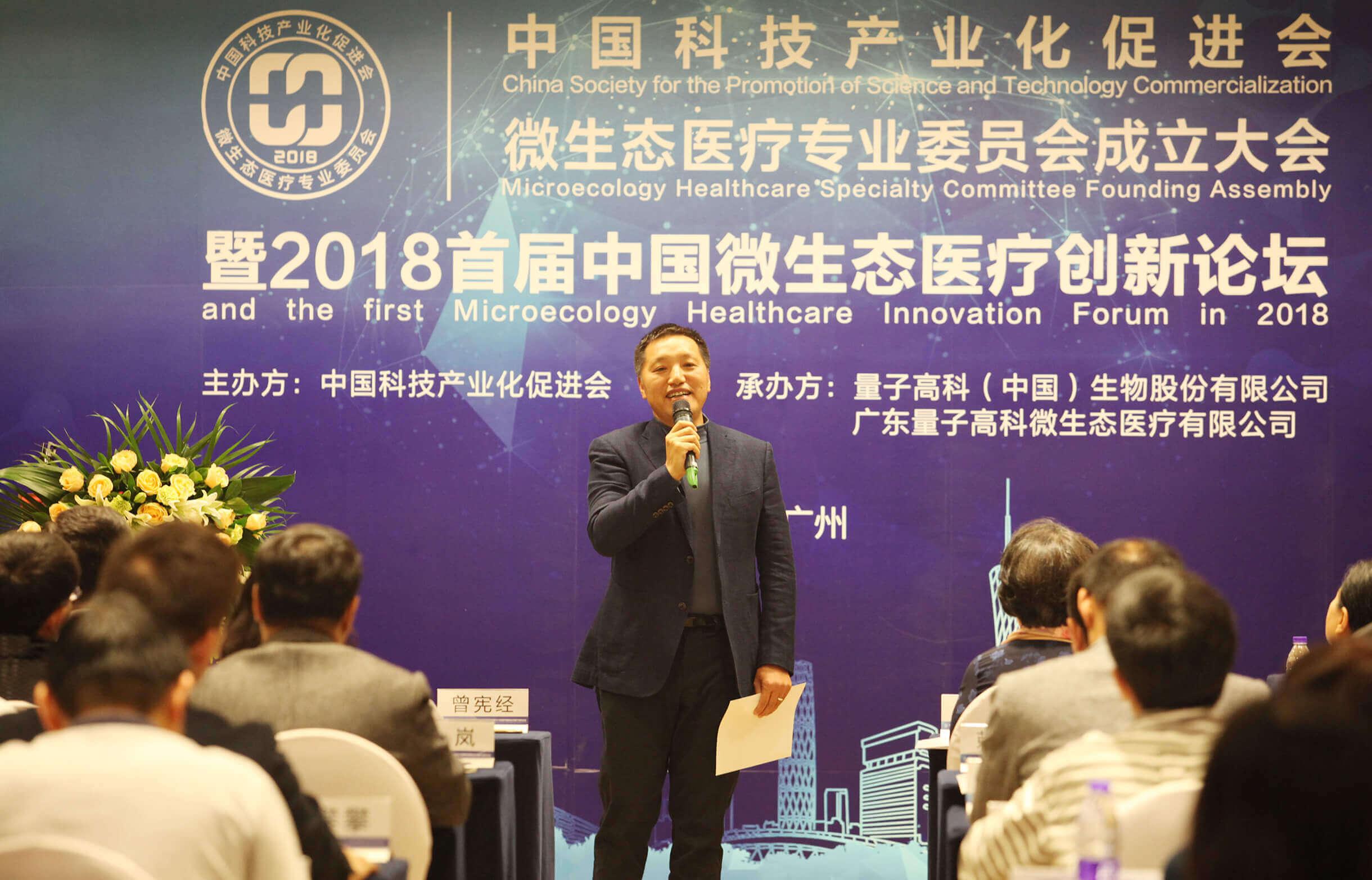 2018年11月9日微生态医疗专业委员会成立大会,量子生物董事长曾宪经作总结发言