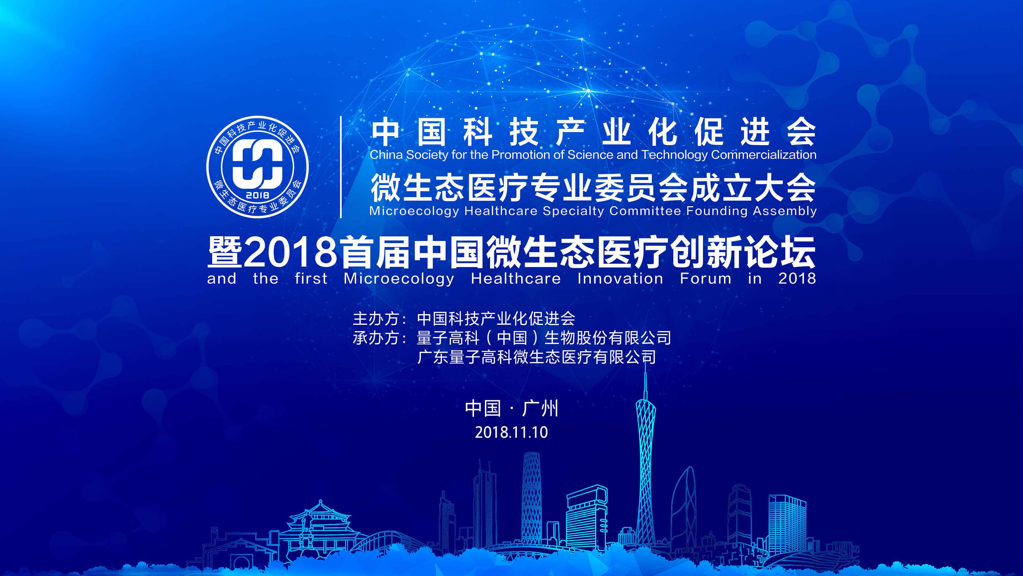 2018年首届中国微生态医疗创新论坛