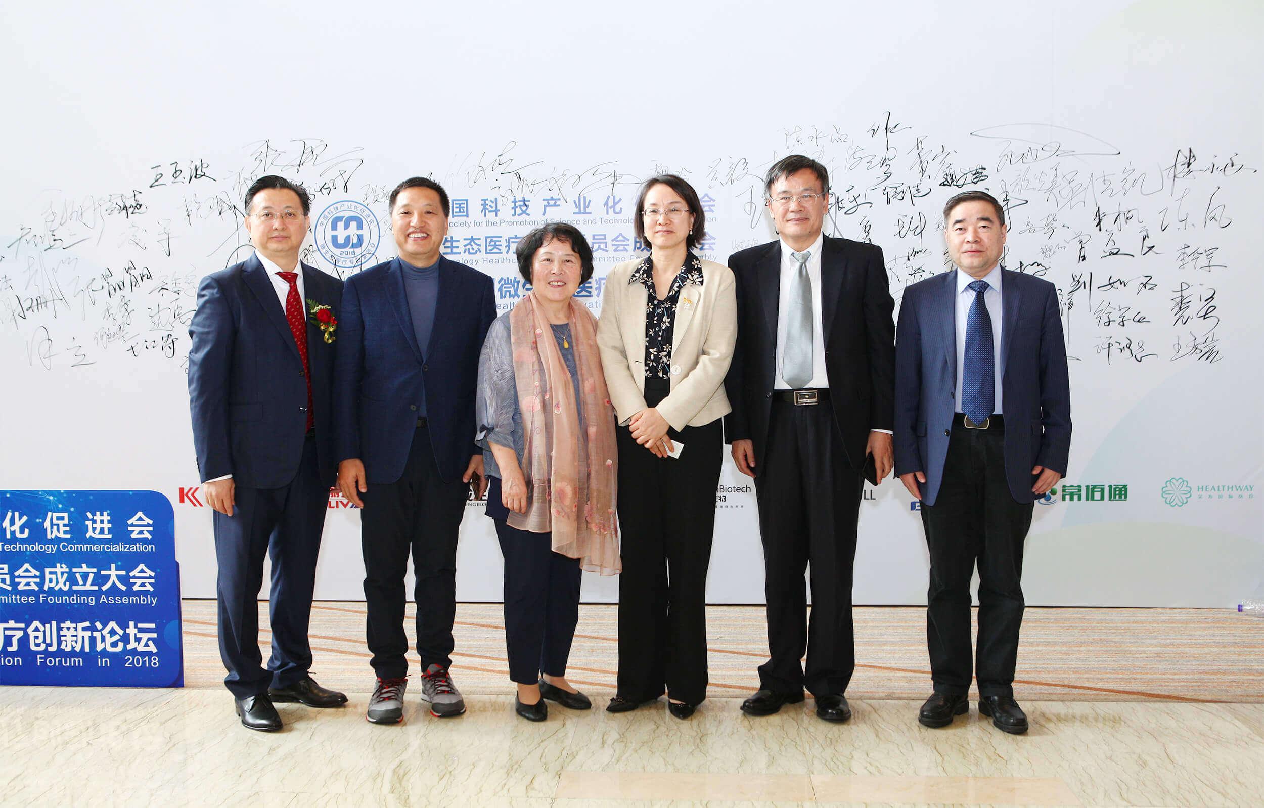 2018年首届中国微生态医疗创新论坛合影