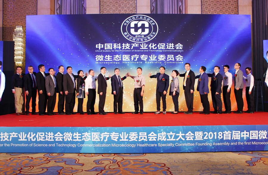 2018年首届中国微生态医疗创新论坛启动仪式